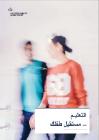 Forside til publikation 'uddannelse dit barns fremtid Arabisk'