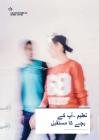 Forside til publikation 'uddannelse dit barns fremtid urdu'